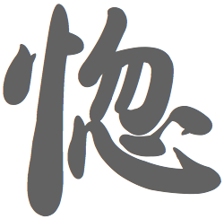 Chinese Character for Absent-Minded - Hu