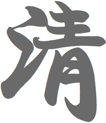 Chinese Character for Clear-Pure, Qing
