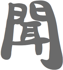 Chinese Character for Hear, Listen, Wen