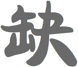 Chinese Character for Imperfect, Que