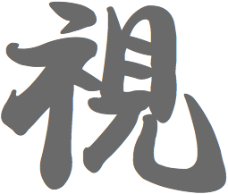 Chinese Character for Look at, Shi