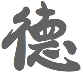 Chinese Character for Te, Virtue, Power