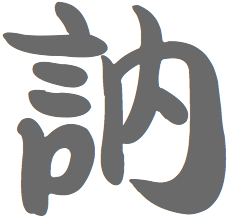 Chinese Character for Tongue-Tied, Na
