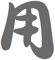 Chinese Character for Useful, Yong